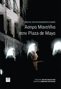 Άσπρα Μαντήλια στην Plaza de Mayo